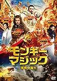 モンキー・マジック 孫悟空誕生 [DVD]