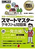 家電製品教科書 スマートマスター テキスト&問題集 スマートハウスと家電のスペシャリスト