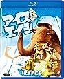 アイス・エイジ [Blu-ray]