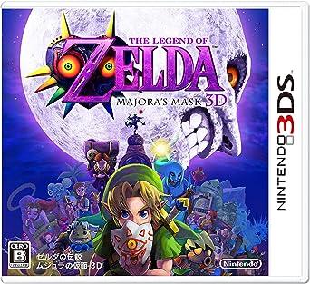 ゼルダの伝説 ムジュラの仮面 3D , 3DS