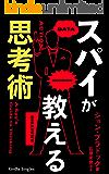 スパイが教える思考術 (Kindle Single)