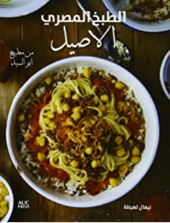Cairo kitchen recipes from the middle east inspired by the street authentic egyptian cooking arabic edition from the table of abou el sid forumfinder