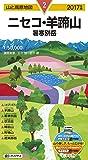 山と高原地図 ニセコ・羊蹄山 暑寒別岳 2017 (登山地図 | マップル)