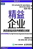 精益企业 高效能组织如何规模化创新 (静益系列)