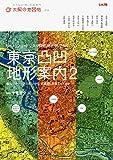 5mメッシュ・デジタル標高地形図で歩く 東京凸凹地形案内2: 都心のディープスポットから、武蔵野・多摩エリアまで (太陽の地図帖)