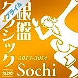 銀盤クラシック ソチ篇 - for Figure Skating(フィギュアスケート) 2013-2014