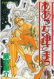 ああっ女神さまっ(6) (アフタヌーンコミックス)