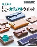 革で作る男のカジュアルウォレット (「男のウォレット」シリーズ)