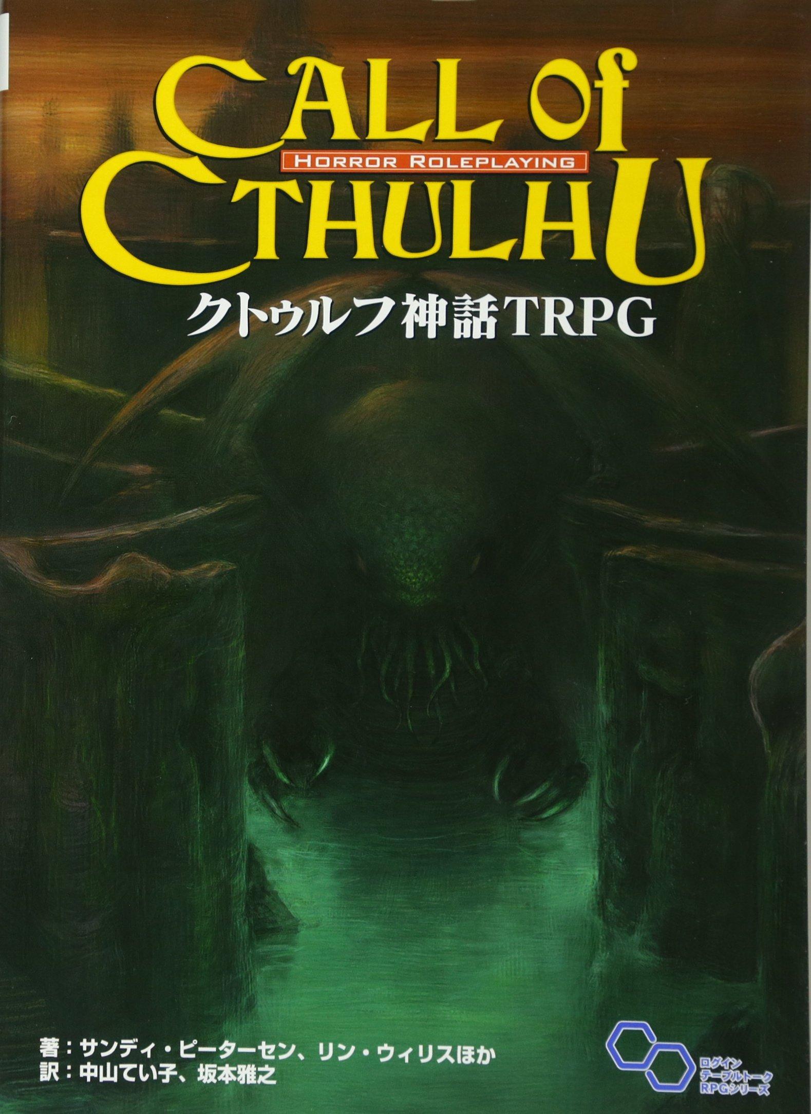 クトゥルフ神話 TRPG (ログイン...