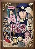 音楽劇 千本桜 [DVD]