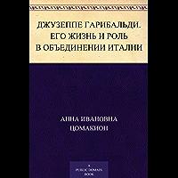 Джузеппе Гарибальди. Его жизнь и роль в объединении Италии (Russian Edition)