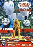 托马斯&朋友•第2部(5DVD)(3D版)