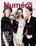 Numero TOKYO 2019年12月号