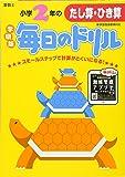 小学2年のたし算・ひき算 (毎日のドリル)