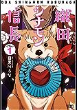 織田シナモン信長 1巻 (ゼノンコミックス)