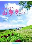 ちゅうごく山歩き Vol.2