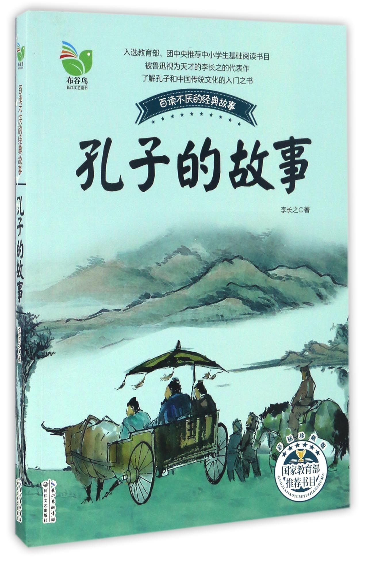 Download The Story of Confucius (Colored Collector's Edition) (Chinese Edition) ebook