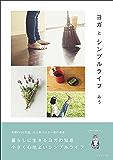 ヨガとシンプルライフ (正しく暮らすシリーズ)