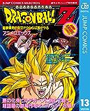 ドラゴンボールZ アニメコミックス 13 龍拳爆発!! 悟空がやらねば誰がやる (ジャンプコミックスDIGITAL)