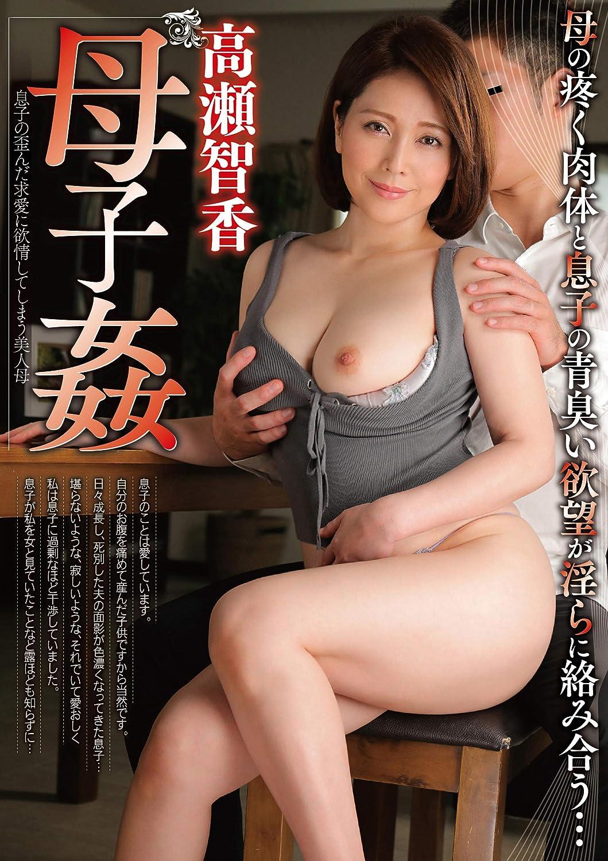 母子姦 DVD AV