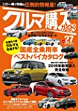 クルマ購入ガイド Vol.27 (サクラムック)