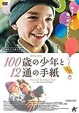 100歳の少年と12通の手紙 [DVD]