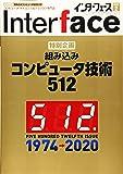 Interface(インターフェース) 2020年 02 月号