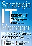 戦略型ITマネジャー