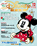 ディズニーファン 2019年 12月号 [雑誌] (DISNEY FAN)
