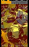 大人の兄妹官能小説集 第2集【SPECIAL EDITION】 (ABCノベルズ)