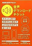 NHK NHK語学テキスト 音声ダウンロードチケット 2019年秋号 (<テキスト>)