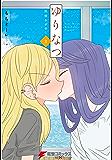 ゆりなつ(3) -民宿かがや- (電撃コミックスNEXT)