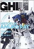 ガンダムホビーライフ 001―ガンダムを愛する大人たちへ HISTORY of AMURO RAY (電撃ムックシリーズ)