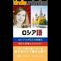 マトリョーシカ式ロシア語 (English Edition)