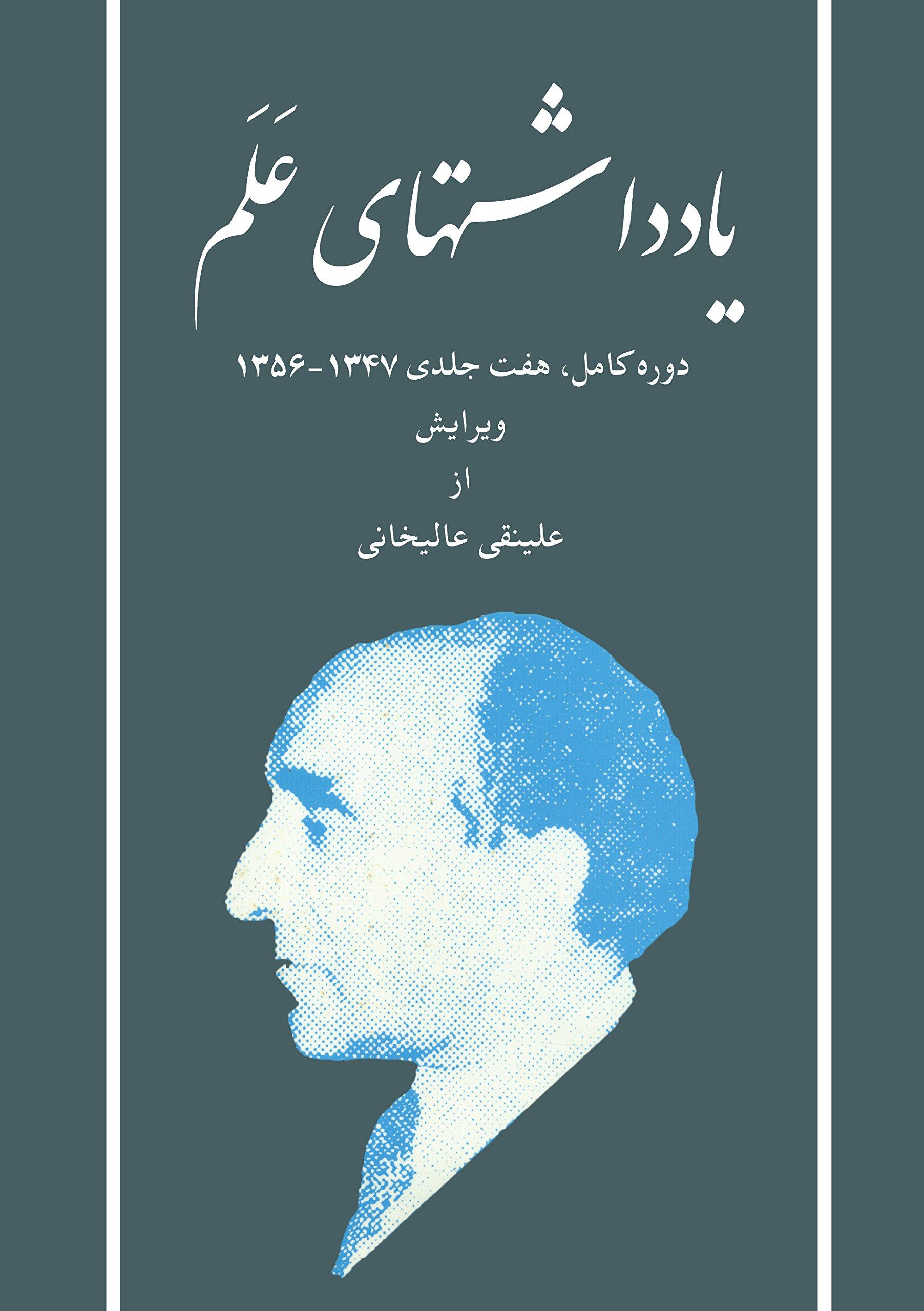Diaries of Assadollah Alam: Seven Volume Set, 1346-1356/1967-1977 (Persian/Farsi language) (Alam Diaries) (Farsi Edition) (Persian Edition) by Ibex Publishers