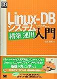 Linux-DB システム構築/運用入門 (DB Magazine SELECTION)