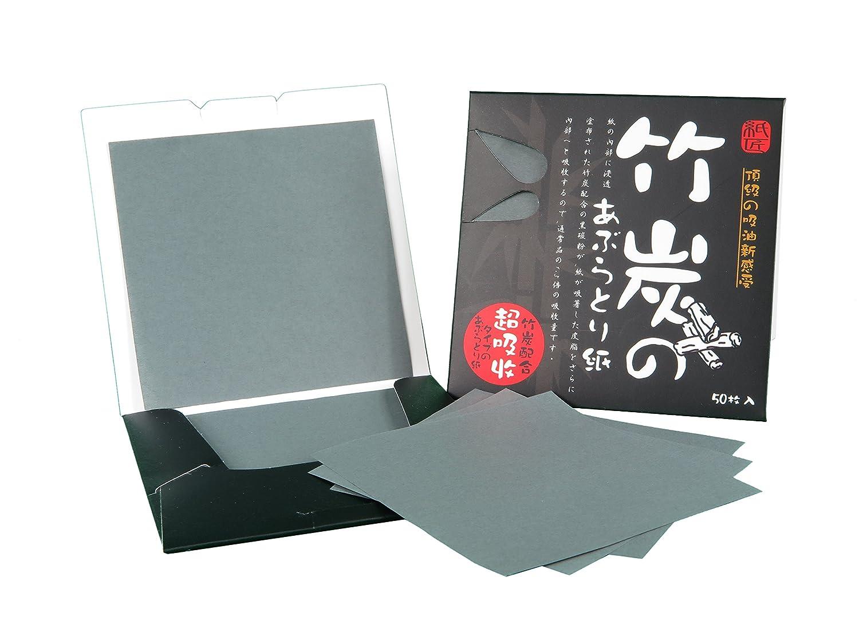 Papel absorbente de aceite facial, oil control blotting paper - Carbón de Bambú, 8.3cm x 8.3cm, 50 hojas (2X pack) Csmos