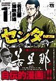 センター~渋谷不良同盟~(1)(ヤングチャンピオン・コミックス)