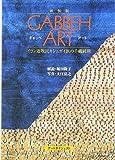 ギャッベ・アート―イラン遊牧民カシュガイ族の手織絨毯 (AD collection)
