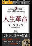 たった3時間で人生が変わる!『人生革命ワークブック』