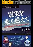 震災を乗り越えて〜熊本地震直後からの日常生活とその工夫〜 (震災ドキュメント(NextPublishing))