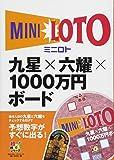 ミニロト 九星×六耀×1000万円ボード (超的シリーズ)