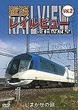 近鉄 レイルビュー 運転席展望 Vol.2 しまかぜの朝 [DVD]