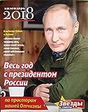 "Calendar 2018 Vladimir Putin The President of Russia 11.5"" x 9"""