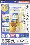 サンワサプライ ラベルシール インクジェット耐水ホワイトフィルムラベル 5枚 LB-EJF01
