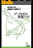 プークが丘の妖精パック (光文社古典新訳文庫)