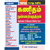APTITUDE & MENTAL ABILITY TEST-TAMIL