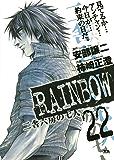 RAINBOW(22) (ヤングサンデーコミックス)