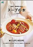 簡単!毎日楽しめる!スープの本[雑誌] エイムック