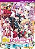【DVD-PG】姫様LOVEライフ! -もーっと! イチャイチャ☆ぱらだいす!  [PG EDITION] ホビコレD